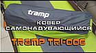 Cамонадувний коврик TRAMP TRI-006. Карімат. Коврик самонадувний. Килимок, фото 6