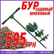 Садовый шнековый бур (3 насадки)
