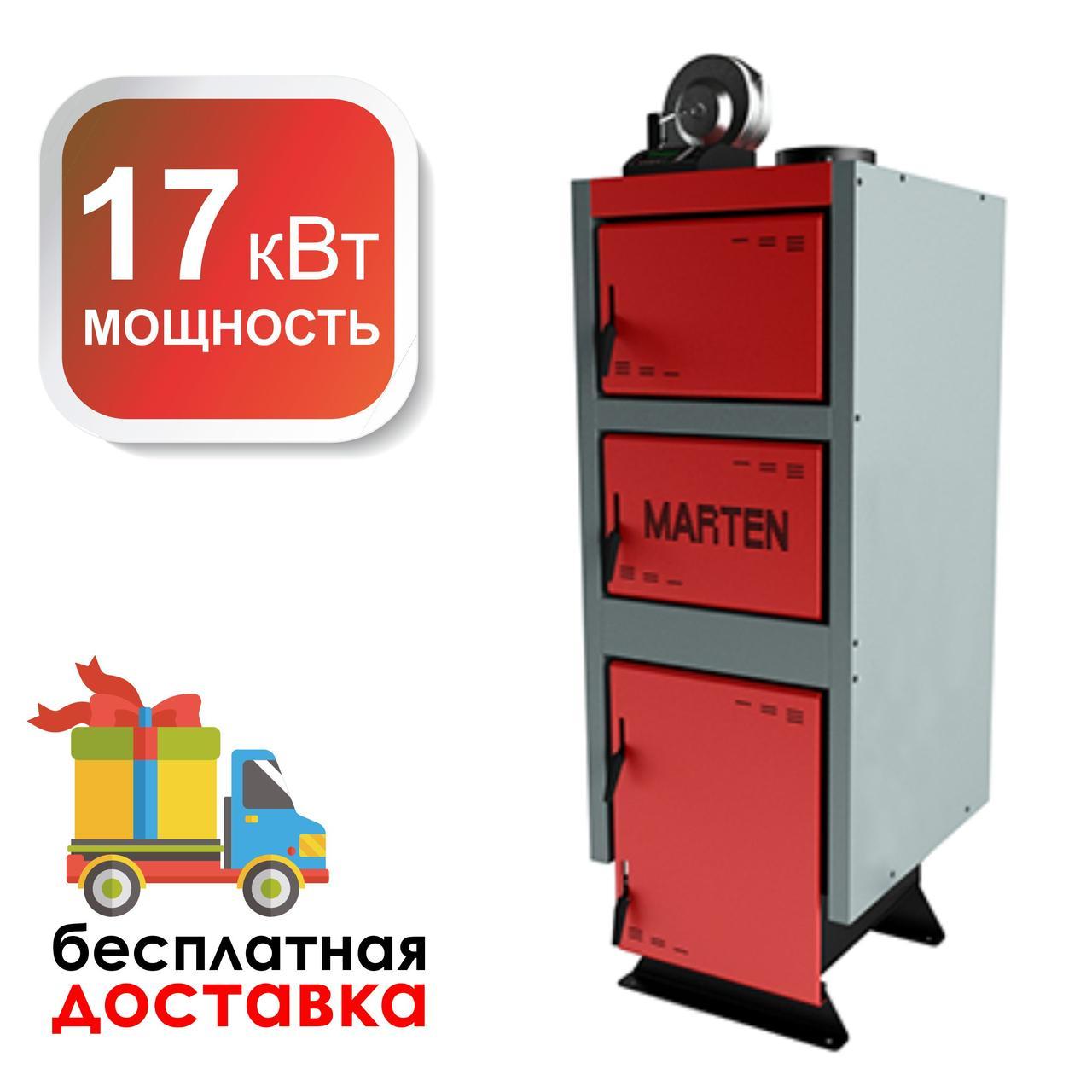 Котел твердотопливный длительного горения Marten Comfort MC 17