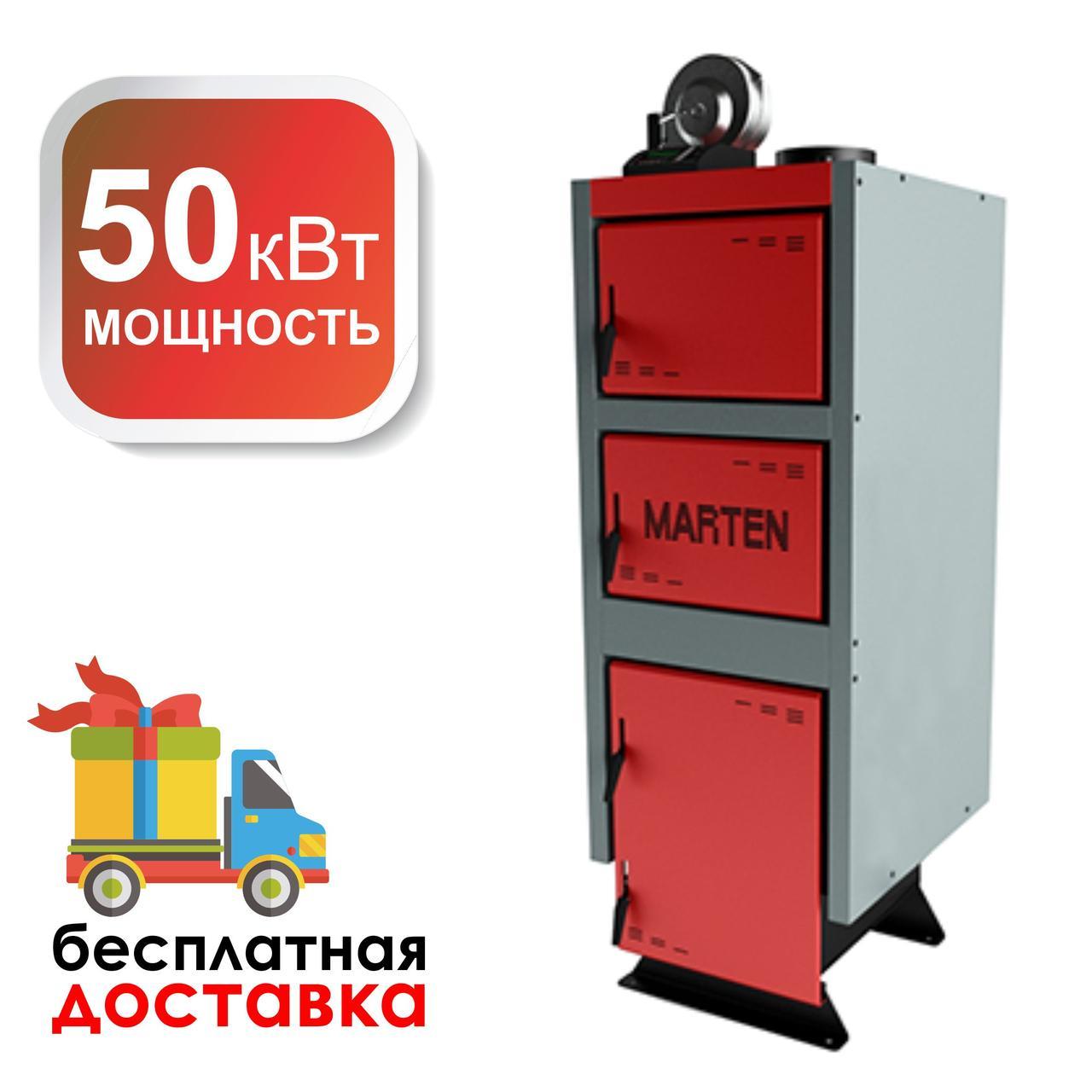 Стальной котел длительного горения Marten Comfort MC 50