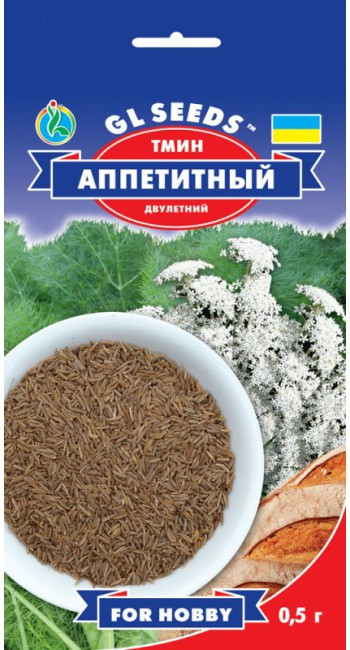 Семена Тмин Аппетитный