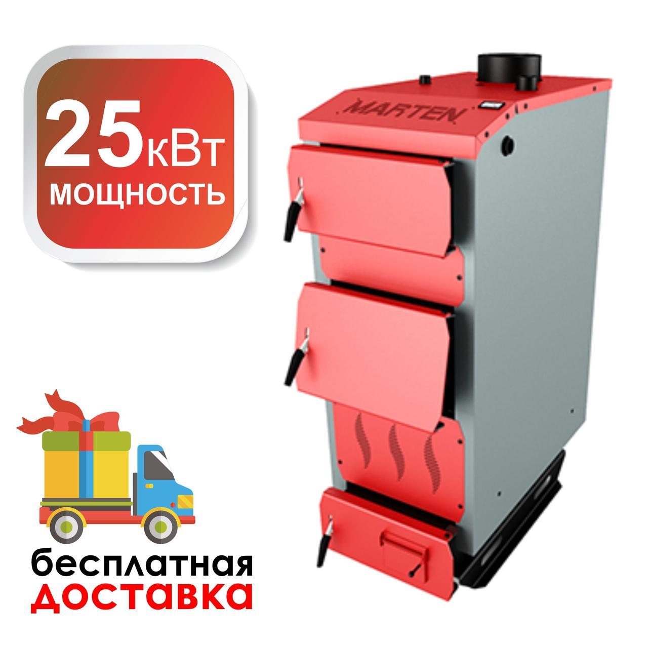 MARTEN PRAKTIK 25 кВт Котел длительного горения на дровах и угле