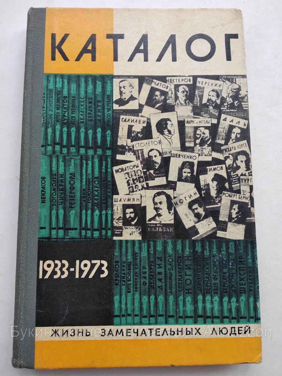 Каталог ЖЗЛ 1933-1973 Жизнь замечательных людей