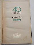 Каталог ЖЗЛ 1933-1973 Жизнь замечательных людей, фото 2