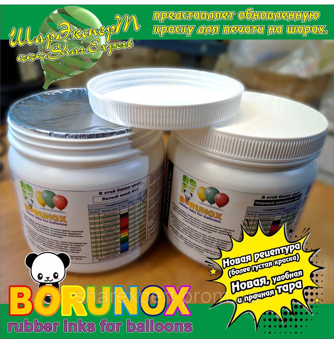 Концентрированная краска BORUNOX для печати на надувных шарах (флуоресцентные цвета)