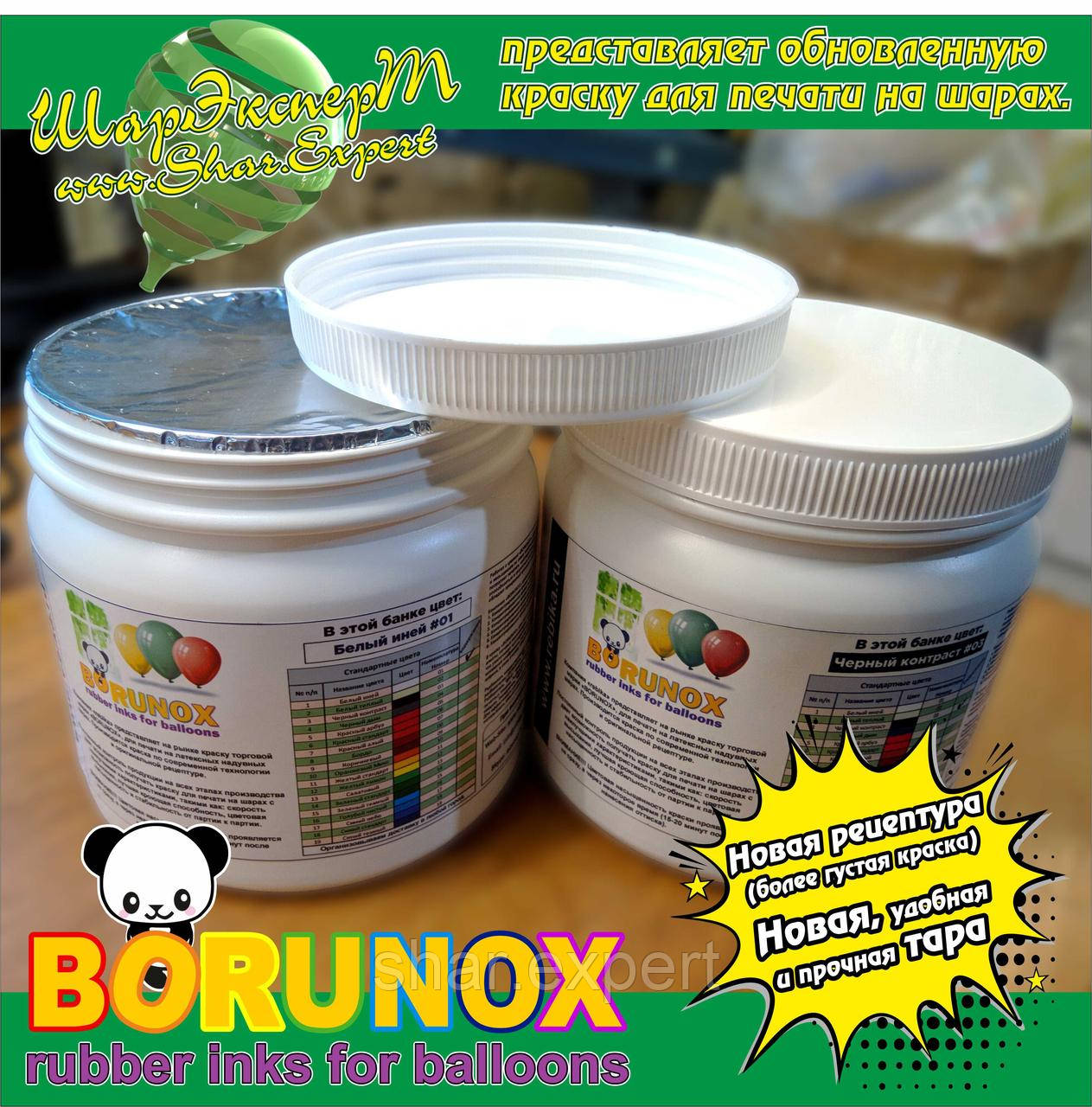 Концентрированная краска BORUNOX для печати на надувных шарах (металлик, перламутр)