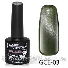 "ГЕЛЬ-ЛАК LADY VICTORY ""КОТЯЧЕ ОКО""GCE-01GCE-03"