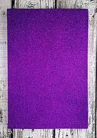 Фоамиран А4 с глиттером фиолетовый №8960