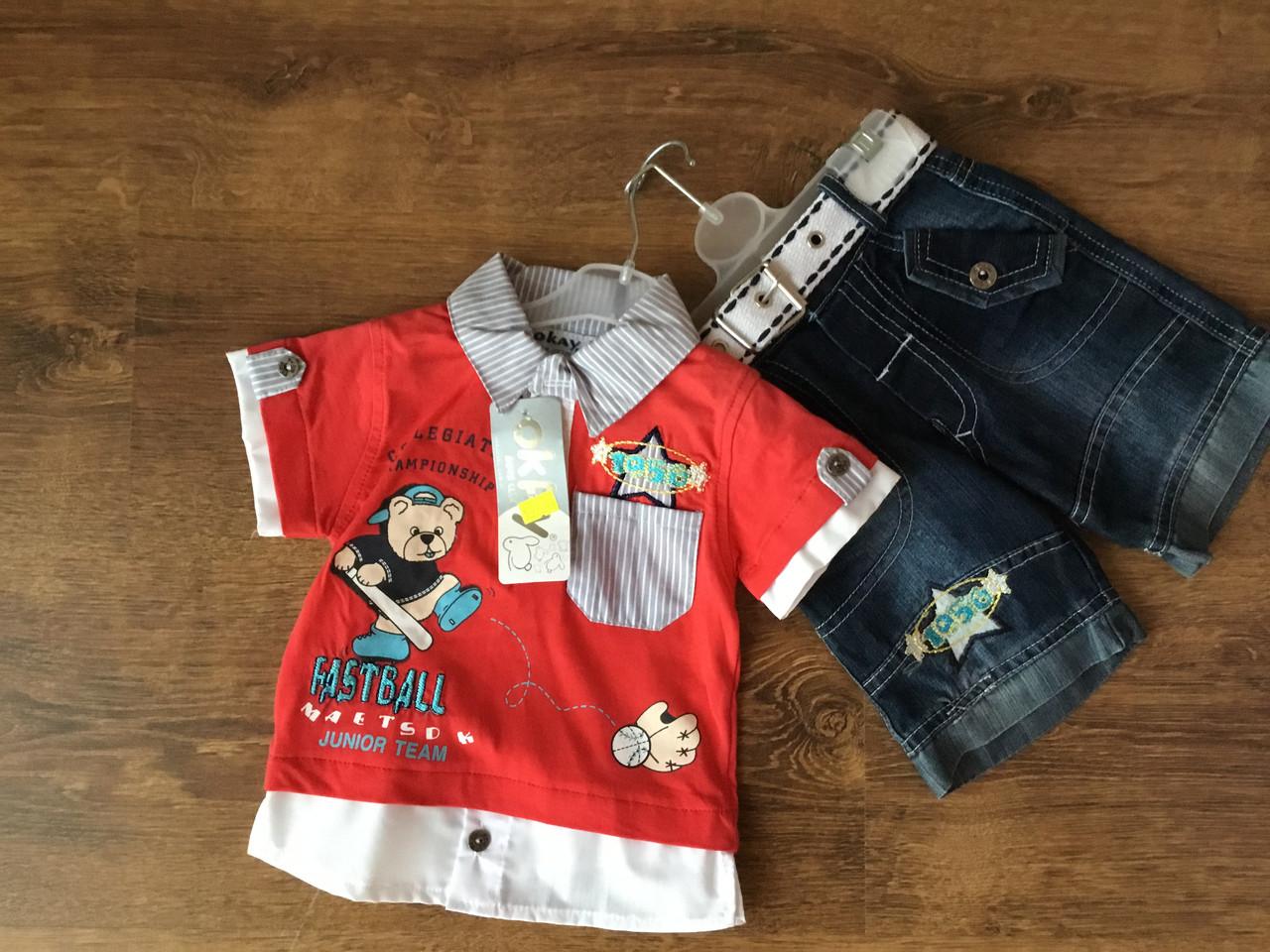 Летний костюм для мальчика с футболкой и шортами