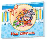 Детский традиционный фотоальбом анкета Наш синочок а на украинском языке Ранок А230008У