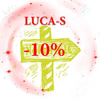 Первая акционная цена в этом году. Luca-S - 10% !