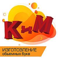 "Объемные буквы ""КИМ"""
