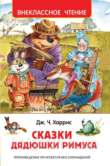 Детская книга Сказки дядюшки Римуса  Для детей от 3 лет