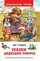 Детская книга Сказки дядюшки Римуса  Для детей от 3 лет, фото 1
