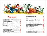 Детская книга Сказки дядюшки Римуса  Для детей от 3 лет, фото 2