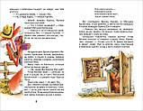 Детская книга Сказки дядюшки Римуса  Для детей от 3 лет, фото 4