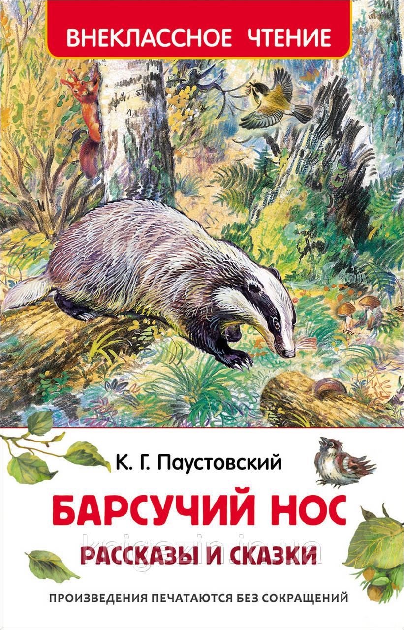 Детская книга Барсучий нос. Рассказы и сказки Для детей от 3 лет