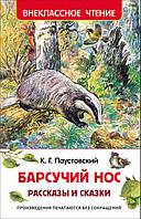 Детская книга Барсучий нос. Рассказы и сказки Для детей от 3 лет, фото 1