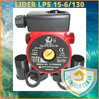 Циркуляционные насосы для систем отопления LIDER LPS 15-6/130мм с монтажными гайками