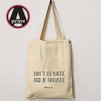 """Эко-сумка """"Don`t use plastic be fantastic"""""""