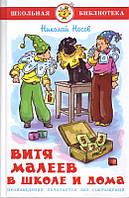 Детская книга Витя Малеев в школе и дома Для детей от 6 лет