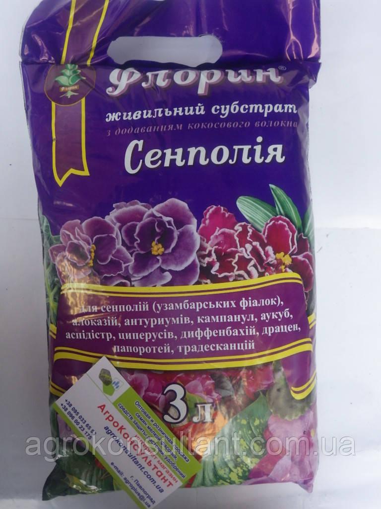 Флорин сенполия - живительный субстрат, 3 л