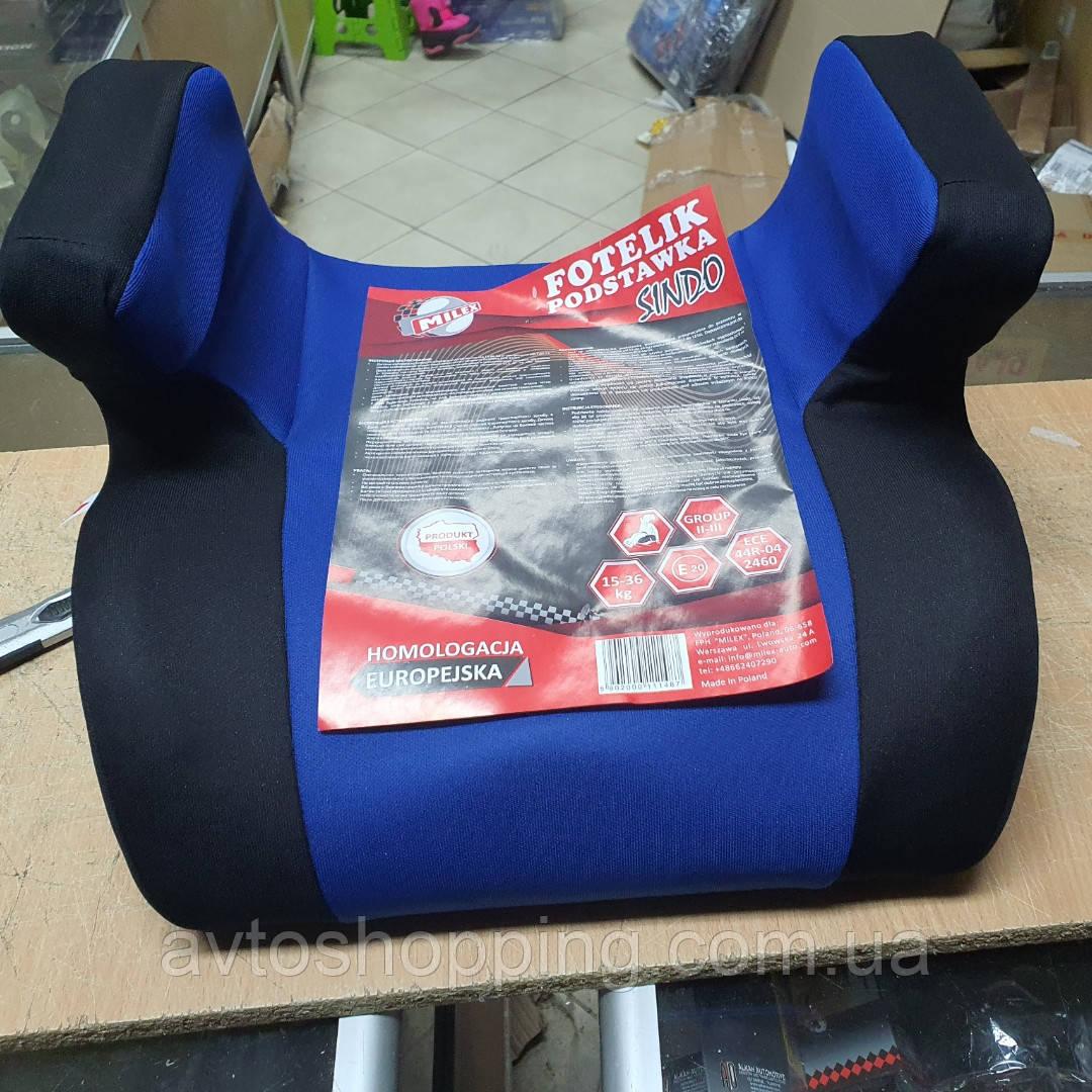Автокресло-бустер детское MILEX SINDO (15-36 кг) ECE II/III голубой , бустер, автокресло