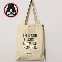 """Эко-сумка с принтом. Печать на экосумках """"Я не пластик я текстиль."""""""