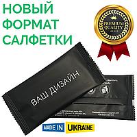 Влажные салфетки с логотипом премиум качества