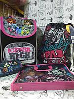 Набор Kite для девочки Monster High рюкзак ,пенал, сумка + Подарок Папка портфель А4 формата
