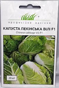 Капуста пекінська Вілі F1 20н (Проф насіння)