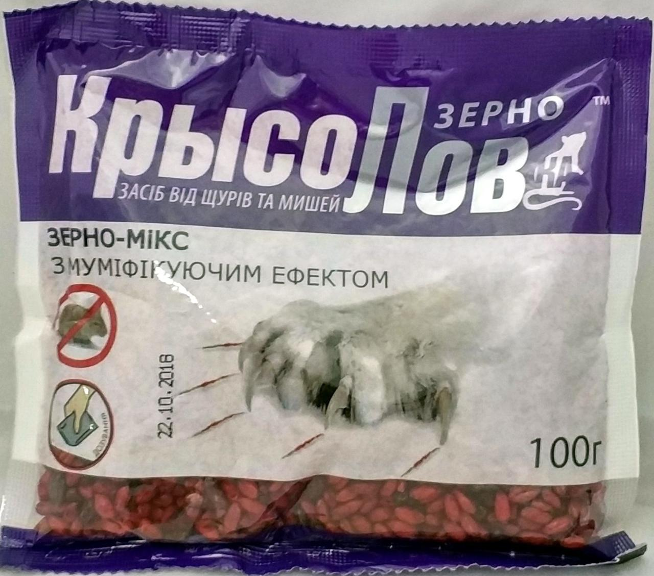 Родентицид Крисолов зерно 100г