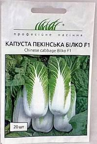 Капуста пекінська Білко F1 20н (Проф насіння)