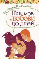 П'ять мов любови до дітей. Гері Чепмен