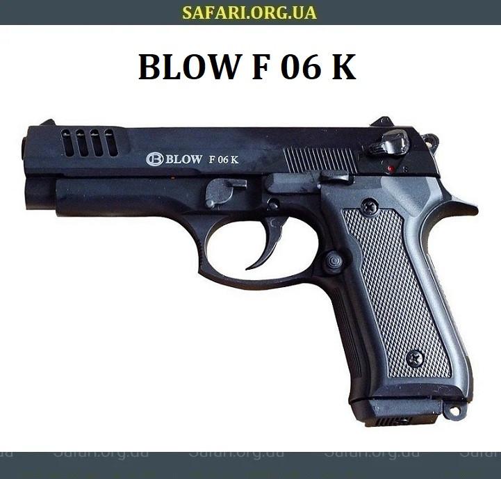 Стартовый пистолет Blow F 06 K