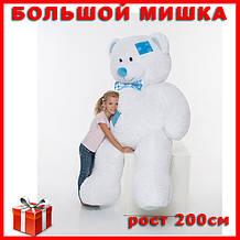 Большой плюшевый медведь белый. Плюшевый Мишка с латками 200 см Мягкая игрушка медведь.Большая мягкая игрушка.