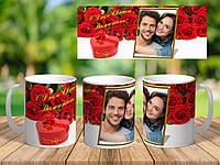 "Чашка на подарок ""С Днем Святого Валентина"""