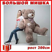 Большой плюшевый медведь капучино. Плюшевый Мишка с латками 200 см. Большая мягкая игрушка.