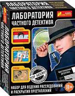 """Игровой набор """"Лаборатория частного  детектива"""", 12114068Р"""