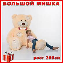 Большой плюшевый медведь бежевый. Плюшевый Мишка с латками 200 см. Большая мягкая игрушка.