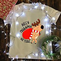 Мужская футболка с принтом - Олень несёт подарки но не тебе