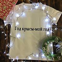Мужская футболка с принтом - Год крысы - мой год
