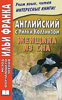 Илья Франк Английский с У. Коллинзом. Женщина из сна = The Dream Woman (199073)
