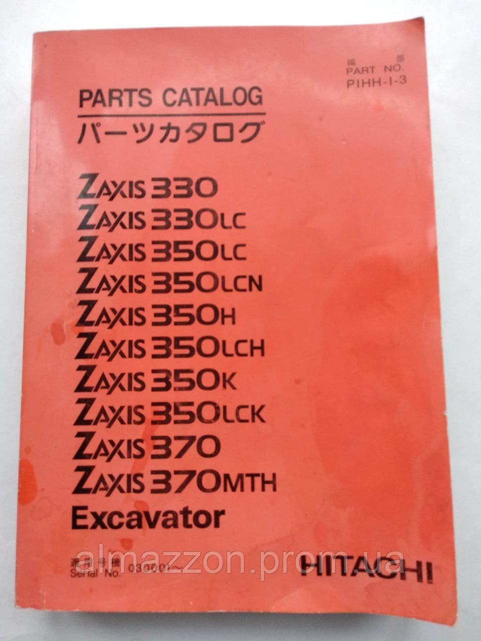 Hitachi Zaxis 330, 330lc, 350 lc, 350 lcn, 350k, 350lck, 370 370mth Экскаватор Каталог запчастей Excavator