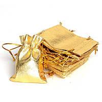 Мешочки упаковочные золотистые 7*9 см, 50 шт.
