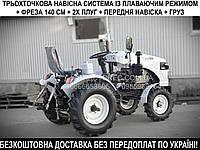 Мототрактор БУЛАТ Т-25 МАСТЕР 3Т с трехточечной навесной системой, фрезой 140см, двухкорпусный плуг и доставка