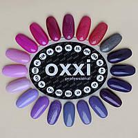 10ml (номера 1-268) Гель лаки Oxxi professional