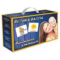 Карточки Домана. Украинский язык. Вундеркинд с пеленок. Большой чемодан