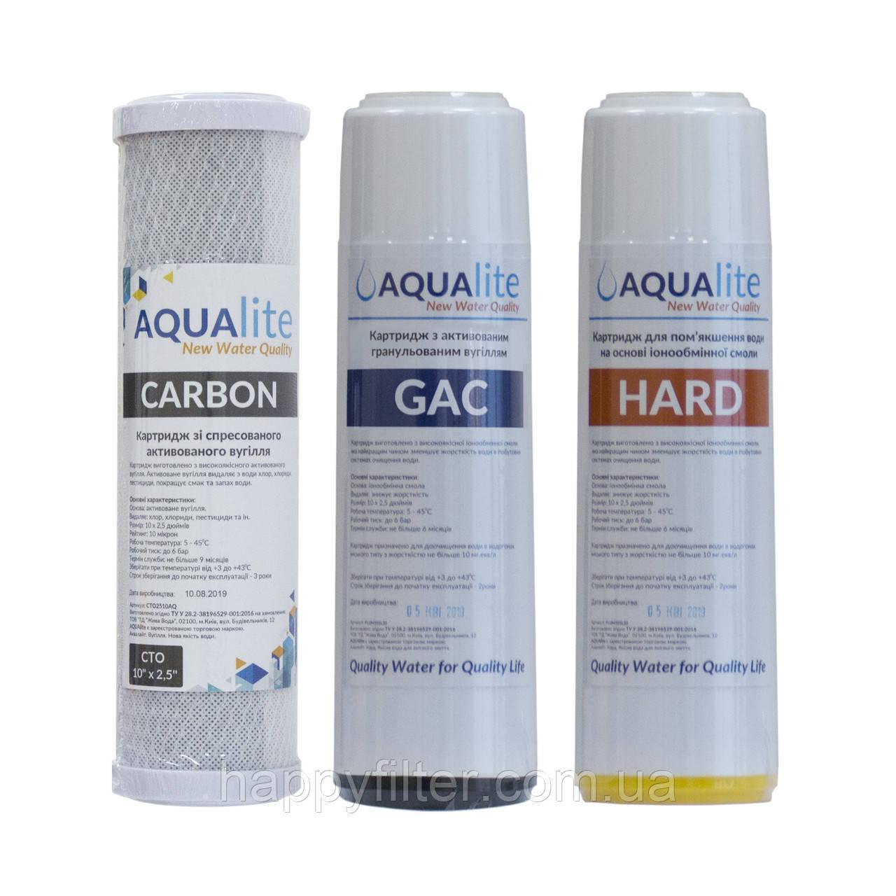 Набор картриджей для проточных фильтров Aqualite TRIO