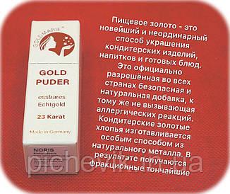 Пищевое золото в хлопьях ТМ Noris (Германия) 100мг